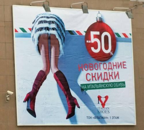 женские ножки в омской рекламе